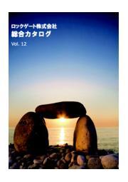 ロックゲート株式会社 理化学機器 総合カタログ 表紙画像
