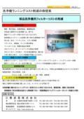 洗浄機ランニングコスト削減のご提案 表紙画像
