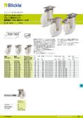 Blickle(ブリックレ) LKX-SPO、BKX-SPOシリーズ キャスターカタログ