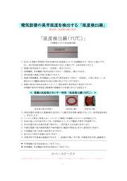 温度検出線製品カタログ 表紙画像