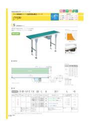 アルミ製軽搬送コンベヤ エスコンミニ Simple:三機工業 表紙画像