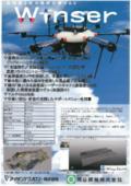 UAV『Winser』