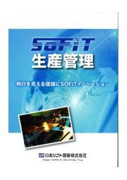 総合生産管理システム『SOFIT生産管理』 表紙画像