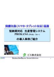 実績収集(スマホ・タブレット対応)連携 短納期対応 生産管理システム/PROKAN4事例集 表紙画像