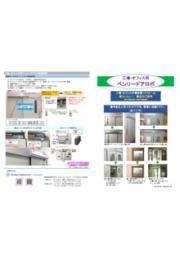 工場・オフィス用ベンリードアロボ製品カタログ 表紙画像