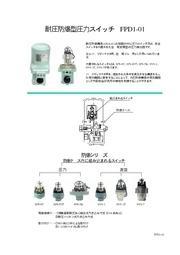耐圧防爆型圧力スイッチ FPD1-01 表紙画像