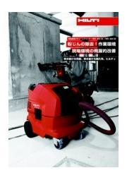 乾湿兼用バキュームクリーナーVC 20-U/VC 40-U 表紙画像