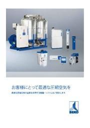 圧縮空気の関連機器・システムの総合カタログ ベコテクノロジーズ 表紙画像