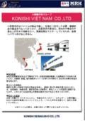 小西ベトナム「KONISHI VIET NAM CO.,LTD」
