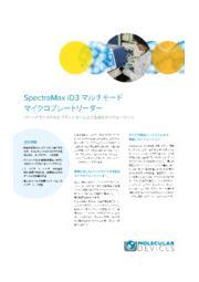 マイクロプレートリーダーSpectraMax iD3  表紙画像