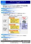 情報セキュリティソリューション +KS2
