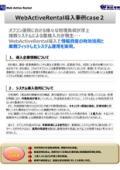 建設機械・資材レンタル業様向け「Webアクティブレンタル」導入事例 -Case2- 表紙画像