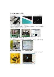 株式会社アイティ・テック 取扱製品一覧 表紙画像