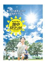 熱中症対策設備『熱中見守り対』 表紙画像