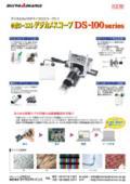小型ローコストデジカメスコープ『DS-100シリーズ』