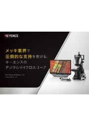 VHX-7000 メッキ業界で圧倒的な支持を受ける、キーエンスのデジタルマイクロスコープ 表紙画像