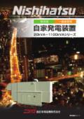 防災・非常用自家発電装置『20kVA~1100kVAシリーズ』