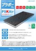 環境樹脂敷板 プラボーくん PSKAir ハードタイプ+エアー 表紙画像