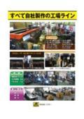 株式会社エヌビー 自社製作の工場ラインのご紹介 表紙画像