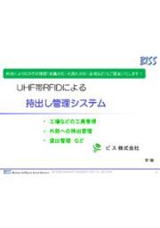 RFIDによる持出管理システム紹介資料 表紙画像