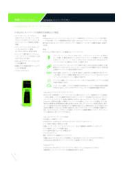 ネットワーク・テスター『LinkSprinter』 表紙画像