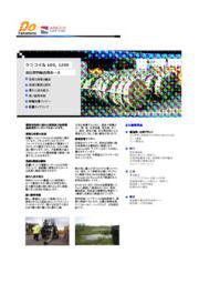 ANGUS社製高圧燃料輸送用ホース『ケミコイル600・1200』 表紙画像