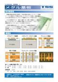 特殊プリント配線板『メタル基板』