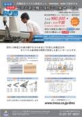 【高精度&低価格】三次元測定機出張校正(点検)サービス
