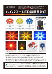 ハイパワーLED路面警告灯(4ワットLED) 製品カタログ 表紙画像