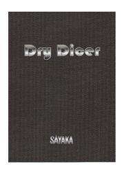 乾式ダイサー「SAM-CT1520D/SAM-CT1520DFA」の製品カタログ 表紙画像
