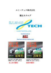 ルミーテック LED総合カタログ (LED蛍光灯・LED電球・LEDテープライト他、各種LED製品) 表紙画像