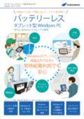 【製品カタログ】バッテリーレス タブレット型 Windows PC Windows 10 Pro 搭載モデル