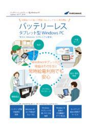【製品カタログ】バッテリーレス タブレット型 Windows PC Windows 10 Pro 搭載モデル 表紙画像