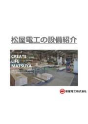 松屋電工株式会社 設備紹介 表紙画像