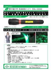 懐中電灯型表面検査ライト『SIL-220A』 表紙画像