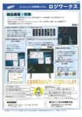 オールインワン計測制御システム「ロジワークス」の製品カタログ