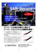 監視カメラ用映像・電源複合細径ケーブル「SAN-Secure(R)」 製品カタログ