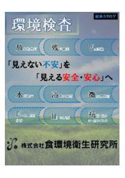 環境検査 総合カタログ 表紙画像