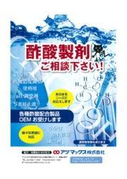 酢酸製剤 受託製造 表紙画像