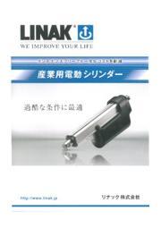「電動シリンダーの利点とは?:LA36」 表紙画像