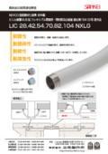 【チラシ】橋梁部の電気通信管路 LIC※NXLG 表紙画像