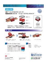 3M■リンクコネクタシリーズ ワンピースブランチタイプ 表紙画像