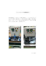 『インプットシャフト各種測定具』 表紙画像