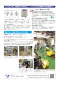 守る水 ESSシリーズ 導入事例その1 表紙画像