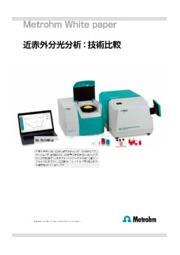 【NIR技術資料5】近赤外分光分析装置:技術比較 表紙画像
