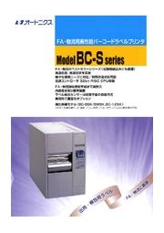 BC-Sシリーズ 表紙画像
