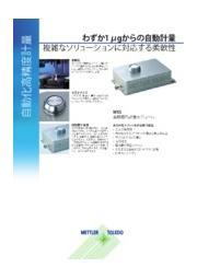 自動化高精度計量モジュール『WXS26』データシート 表紙画像