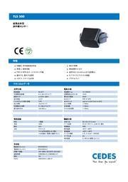 超小型赤外線センサーTLS500 表紙画像