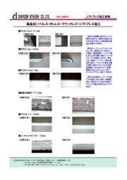 高品位(バリレス・ダレレス・クラックレス)ソフトプレス加工 表紙画像