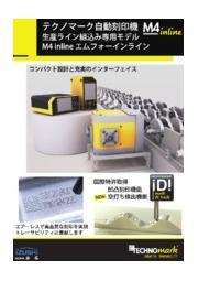 【新製品】電磁式ドットマーキング装置「M4 Inline」カタログ 表紙画像